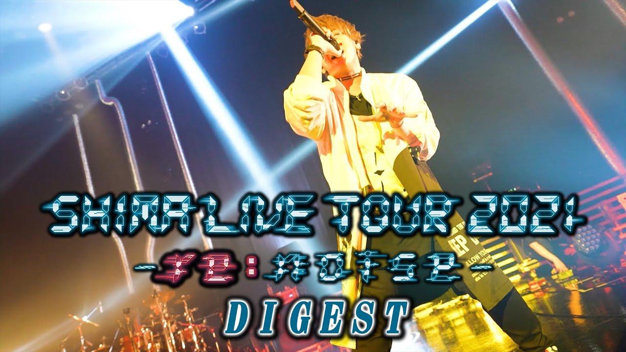 【digest】SHIMA LIVE TOUR 2021 re:noise /志麻
