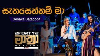 𝟮𝗙𝗢𝗥𝗧𝗬𝟮 𝗠𝗔𝗔𝗧𝗛𝗥𝗔 LIVE   Sanasennam Ma (සැනසෙන්නම් මා ) - Senaka Batagoda