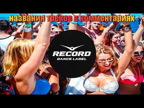 (😍record party😍) танцевальные хиты осени от радио рекорд