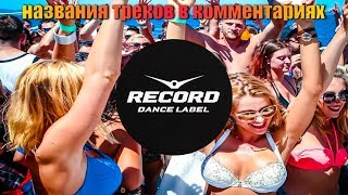 (😍record party😍) танцевальные хиты осени от радио рекорд