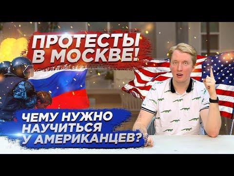 ПРОТЕСТЫ В МОСКВЕ - ВЗГЛЯД ИЗ США