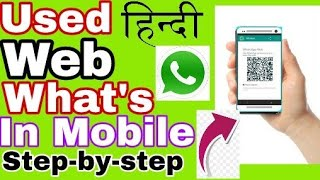 How to used web what's app in Android || Hindi || 2018