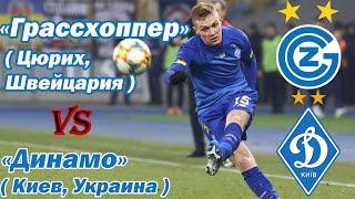 Игра ФУТБОЛ Грассхоппер Цюрих Швейцария Динамо Киев Украина FIFA 19