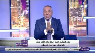 أحمد موسى: حان الوقت لنبذ الخلافات الكروية والاتحاد من أجل الوطن