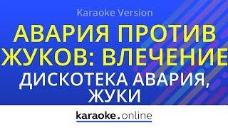 Влечение - Дискотека Авария vs. Жуки (Karaoke version)