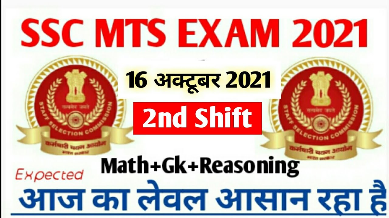 SSC MTS 2nd Shift 16 October 2021 Exam Questions/SSC MTS Today Exam Expected Question #SSCMTSExam