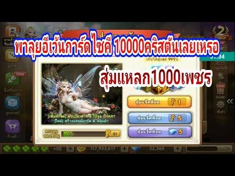 Line-เกมเศรษฐี พาลุยอีเว้นการ์ด ไซคี 10000คิสตันเลยเหรอ[แลกSมารวมฟิกเป็นS+ได้นะครับ]