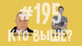 Bantest#195 : Кто выше? - 2 часть