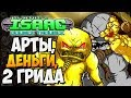 АРТЫ, ДЕНЬГИ, 2 ГРИДА ► The Binding of Isaac: Afterbirth+ |135| Double Trouble Mod
