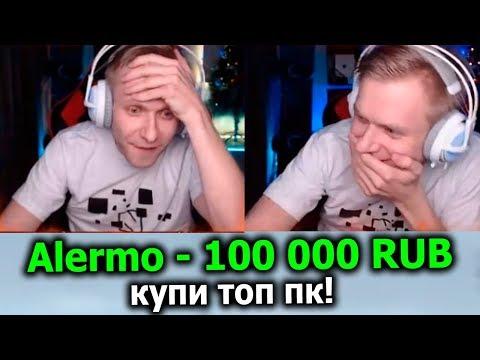 ЖЕСТЬ! ДОНАТ 100.000