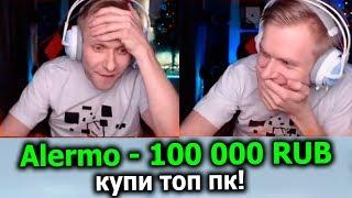 ЖЕСТЬ! ДОНАТ 100.000 РУБЛЕЙ НА СТРИМЕ