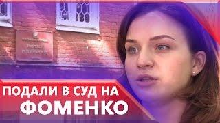 На Фоменко подали в суд за невозврат кредита на спорткар «Маруся»