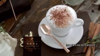 가찌아 아니마 - (4) 커피 메뉴 만들기