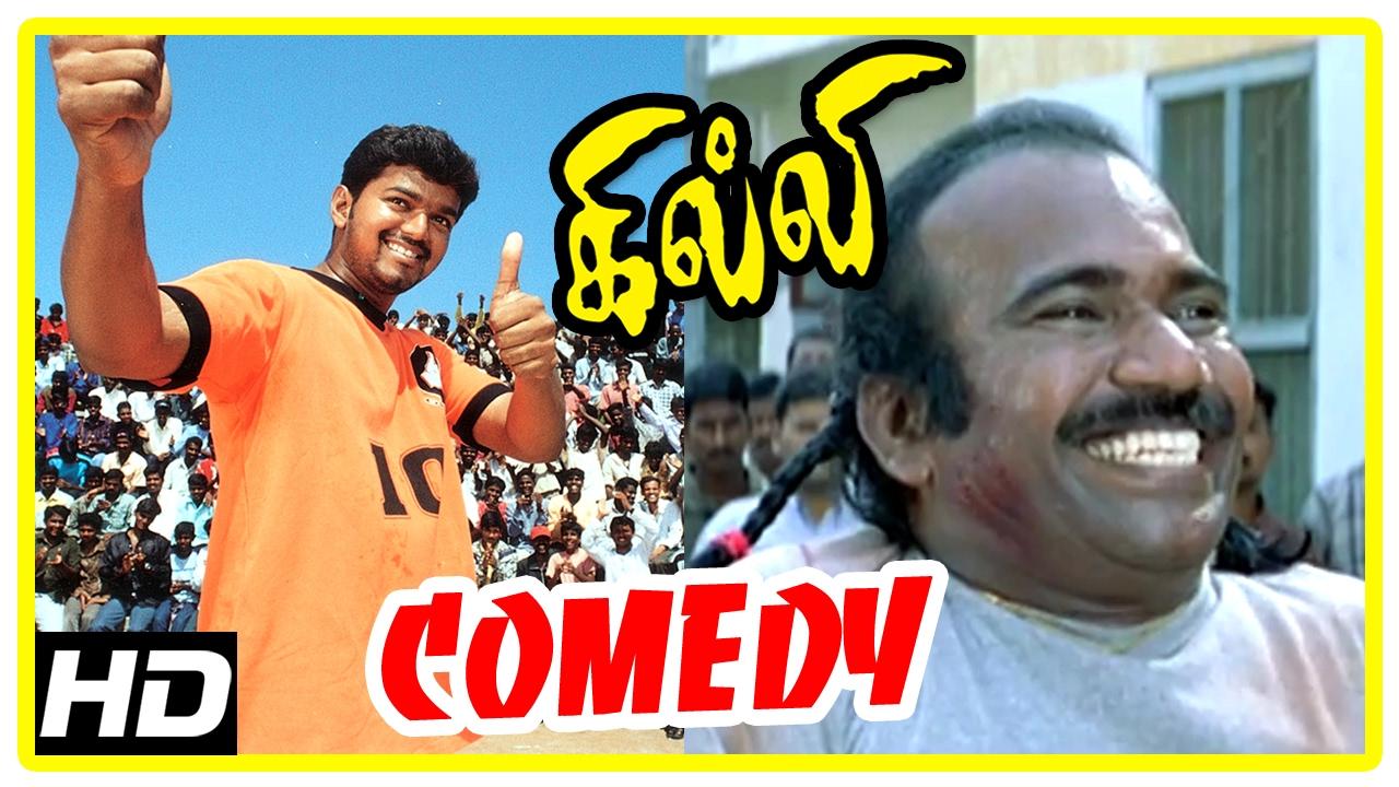 Download Gilli | Gilli Tamil full Movie Comedy Scenes | Gilli Comedy | Vijay & Dhamu Hilarious Comedy Scenes