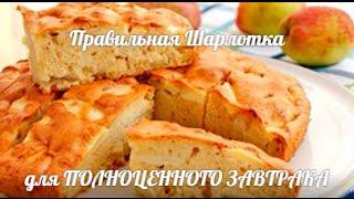 Полезная ШАРЛОТКА или SUPER ЗАВТРАК - ЕДИМ и ХУДЕЕМ