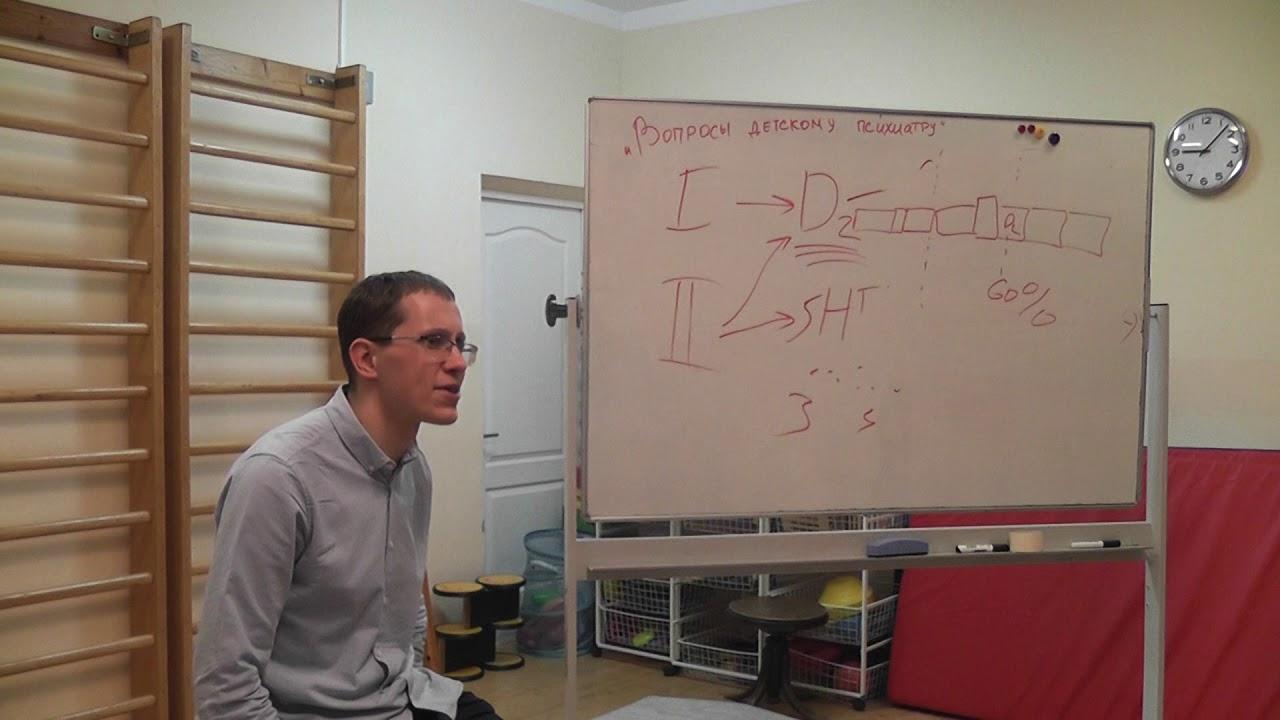 Детский психиатр Центра лечебной педагогики Артём Новиков отвечает на вопросы. Часть 2