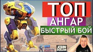 """War Robots - Играем ТОП ангаром! В режиме """" Быстрый Бой"""""""