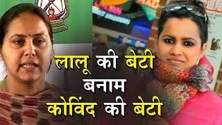 राष्ट्रपति Kovind की Air Hostess बेटी की 'खुद्दारी' आपको हैरान कर देगी !!