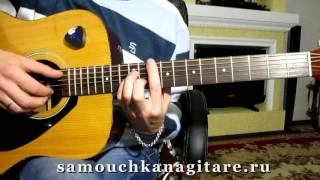 Г. Сукачев - Полюби меня - Тональность ( D ) Как играть на гитаре песню