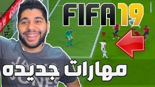 ديمو فيفا 19 | دوري أبطال أوروبا موجود 😍 FIFA 19 DEMO