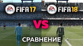 FIFA 18 vs FIFA 17 | Сравнение графики и геймплея демо версии фифа 18