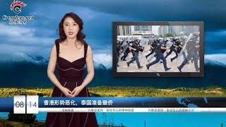 香港形势恶化,泰国军方准备撤侨 |  美国国会态度更强硬:镇压香港抗议后果严重  |  川普推迟关税只是缓兵之计(《万维读报》20190814-02)