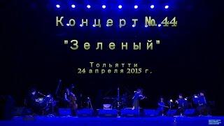 """Сурганова и Оркестр - Игра в классики (""""Зеленый"""" концерт в Тольятти 24.04.2015г.)"""