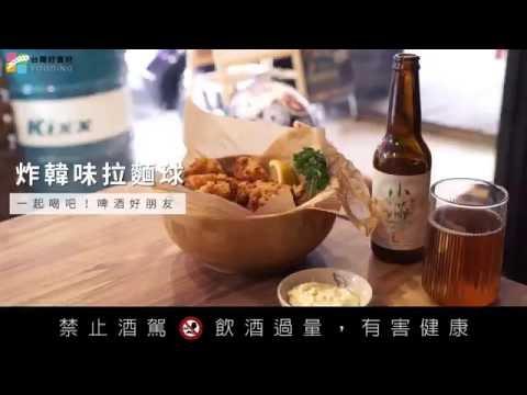 【酒食】一起喝吧!啤酒好朋友!超激~炸韓味拉麵球