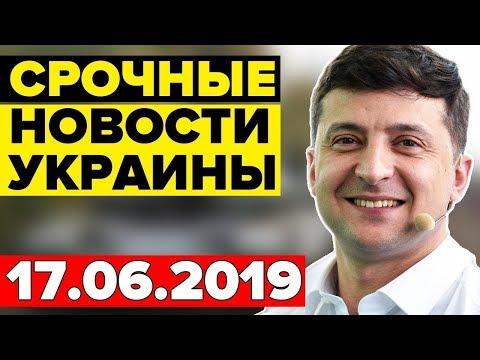 """Украинский генерал признался в атаке на батальон """"Донбасс""""! 17.06.2019"""