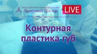 видео Курсы контурной пластики в Москве