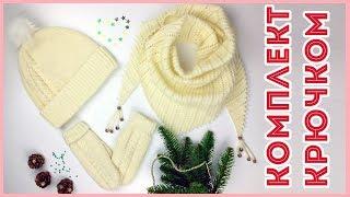 Часть 2. Теплая зимняя шапка бини с меховым помпоном и косами крючком (beanie knit)