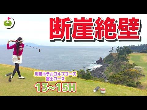 断崖絶壁!川奈の「アーメンコーナー」に突入【川奈ホテルゴルフコース 富士コース H13-15】