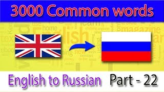 english to russian  1051 1100 most common words in english   words starting with d