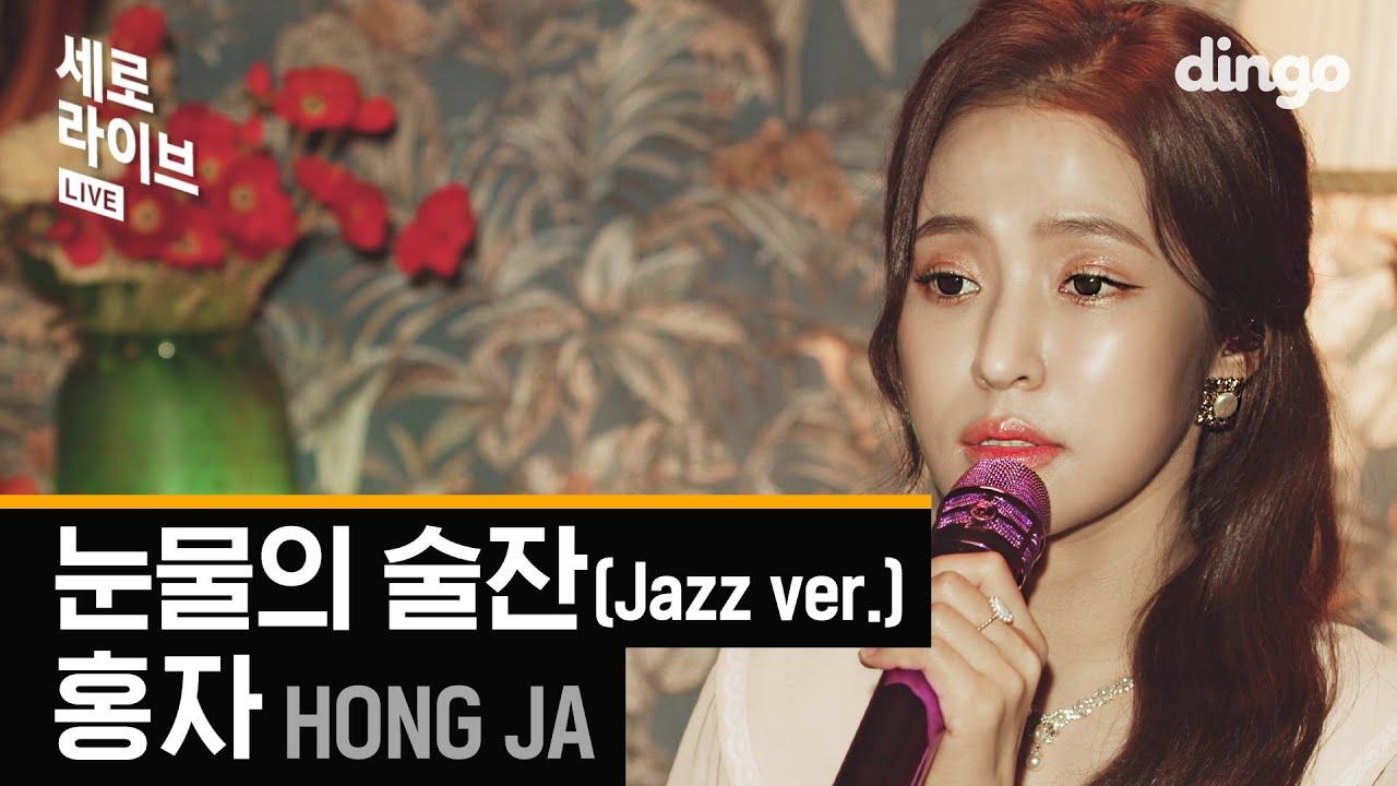 [세로라이브] 홍자(Hong Ja) - 눈물의 술잔(Jazz ver.)ㅣ세로라이브ㅣSERO LIVEㅣ딩고뮤직ㅣDingo Music