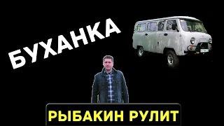 Рыбакин Рулит - Буханка