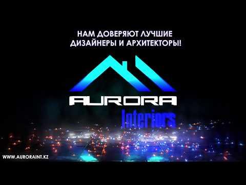 Aurora Interiors - производство мебели по индивидуальным проектам