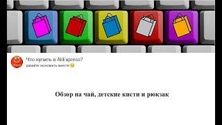 Обзор покупок на али (чай, детские кисти и рюкзак)