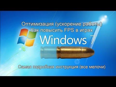 Максимальная оптимизация Windows 7. Как повысить FPS в играх?