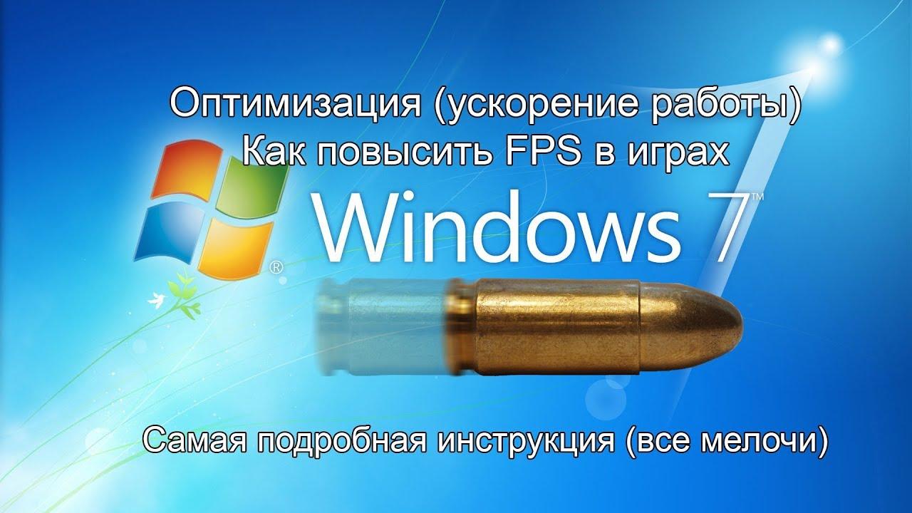 Как повысить фпс в играх на windows 7