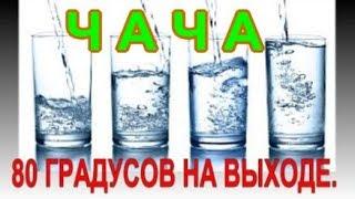 ГРУЗИЯ 2017. Ч А Ч А - ОГНЕННАЯ ВОДА. ЧАСТЬ-2. КАК ЭТО ДЕЛАЕТСЯ.