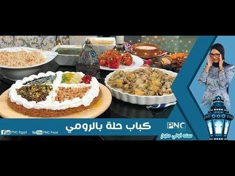 كباب حله بالرومي | سارة عبد السلام | سنة اولي طبخ PNC FOOD