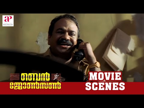 Ben johnson Malayalam Movie  Kalabhavan Mani fight goons  Harisree Ashokan  Indraja