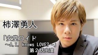 柿澤勇人『安堂ロイド~A.I. knows LOVE?~』出演