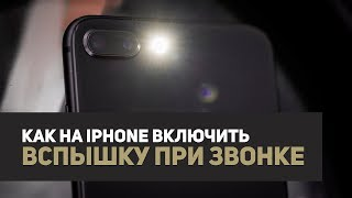 Как включить вспышку при звонке на айфон / iPhone / iOS 11.2 и выше