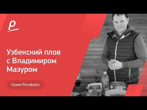 1 мая C PORTOBELLO-кухня: в гостях у Владимира Мазура!