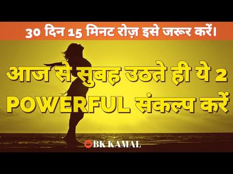 Night Meditation By BK KAMAL | Positive Affirmation | Morning Meditation | Bk Meditation | Thoughts