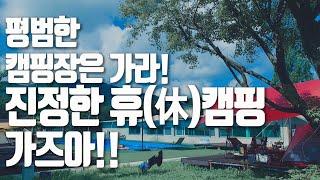 #캠핑 #여름휴가 #수영장캠핑장 #서울근교캠핑 #휴캠핑…