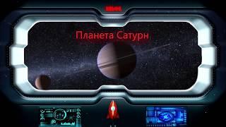 7. Полет к Сатурну - Не прелюбодействуй.