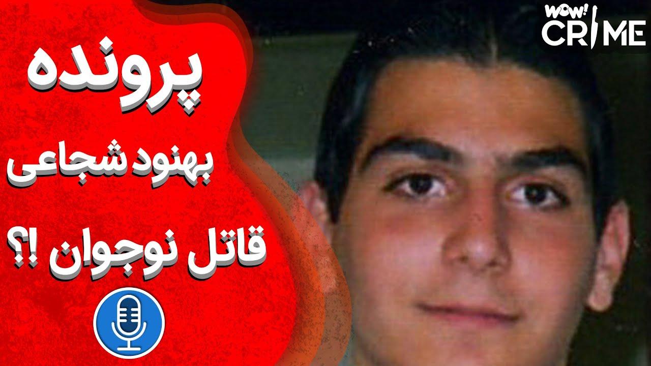 در دادگاه : پرونده بهنود شجاعی قاتل نوجوان !؟