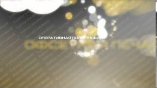 печать книг Винница - типография ТВОРИ(Это - промо ролик Винницкой типографии «ТВОРИ» В типографии ТВОРИ Вы можете напечатать книги, визитки, флае..., 2013-03-05T16:49:54.000Z)